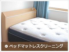 ベッドマットレスクリーニング