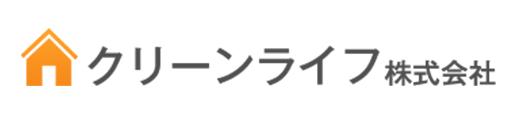 クリーンライフ株式会社